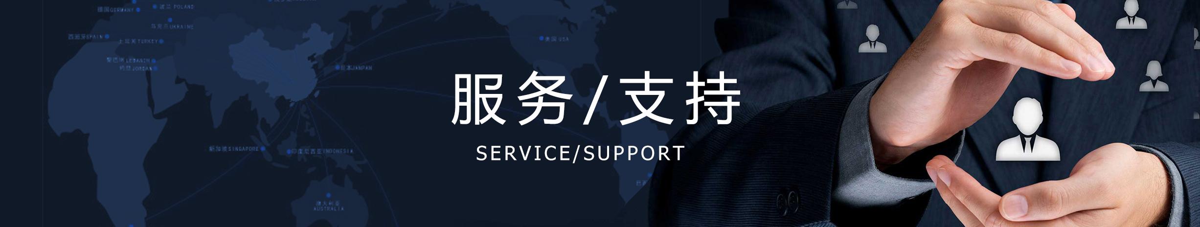 服务/支持